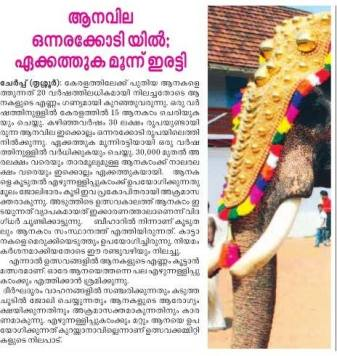 A report in a leading daily explaining how elephant prices and rentals have gone up in the past decade (Digits quoted are 1-1.5 million per elephant)
